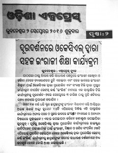 odisha express